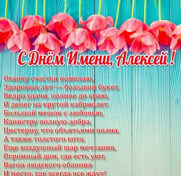 Бесплатная открытка с днем имени Алексей