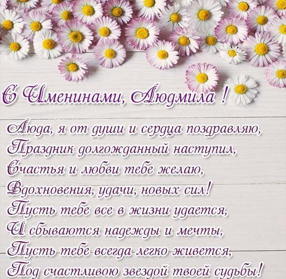 Бесплатная открытка с днем имени Людмила