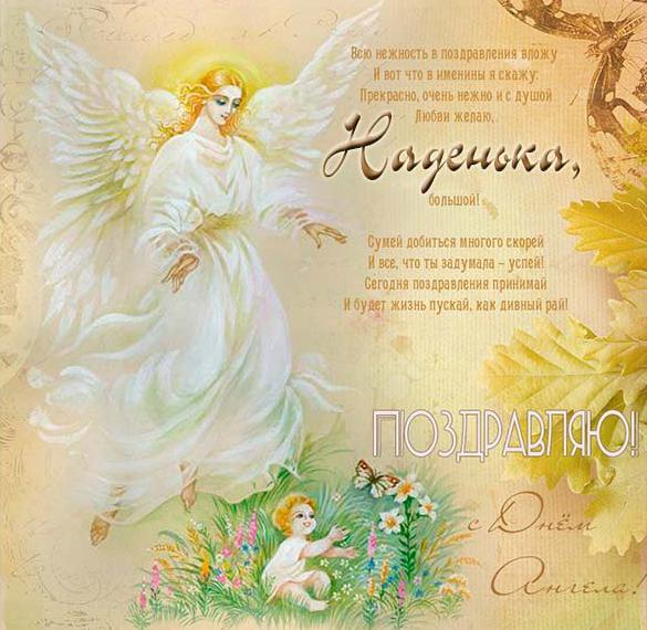 Бесплатная открытка с днем имени Надежда