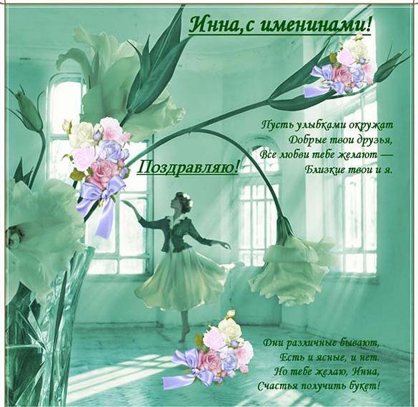 Бесплатная открытка с днем Инны