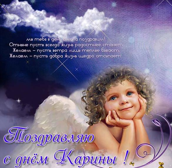 Бесплатная открытка с днем Карины