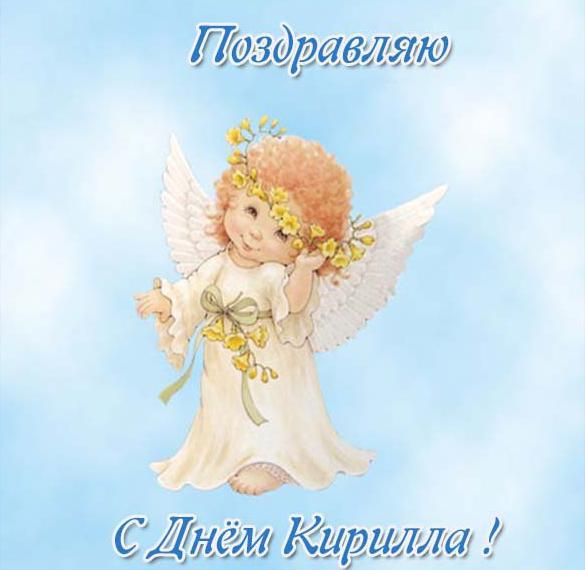 Бесплатная открытка с днем Кирилла