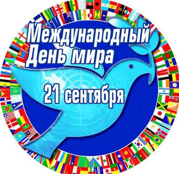 Бесплатная красивая открытка с днем мира