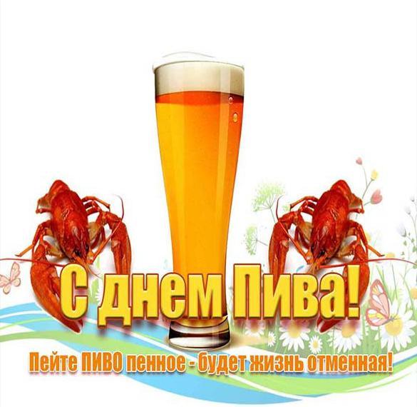 Бесплатная открытка с днем пивовара