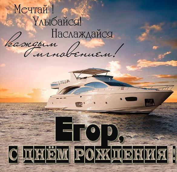Бесплатная открытка с днем рождения Егор