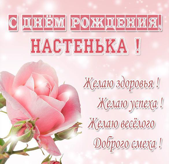 Бесплатная открытка с днем рождения Настенька