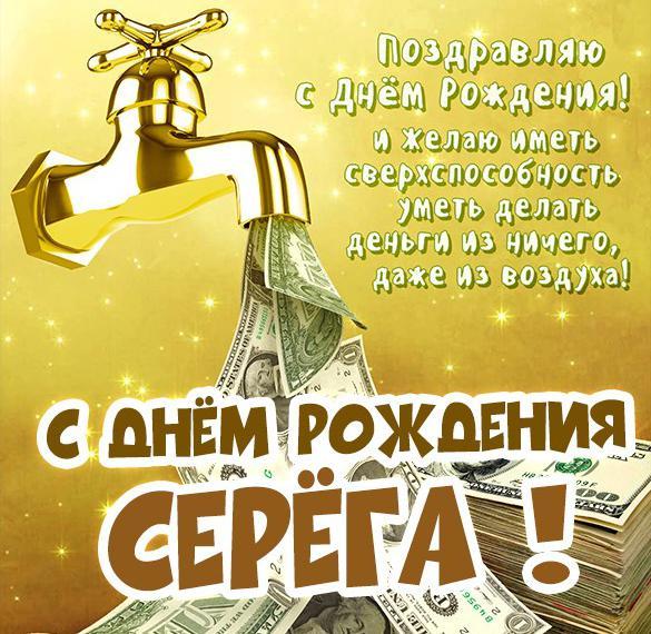 s-dnem-rozhdeniya-sergej-otkritki-pozdravleniya foto 9