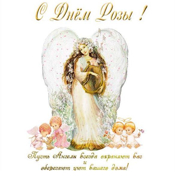 Бесплатная открытка с днем Розы
