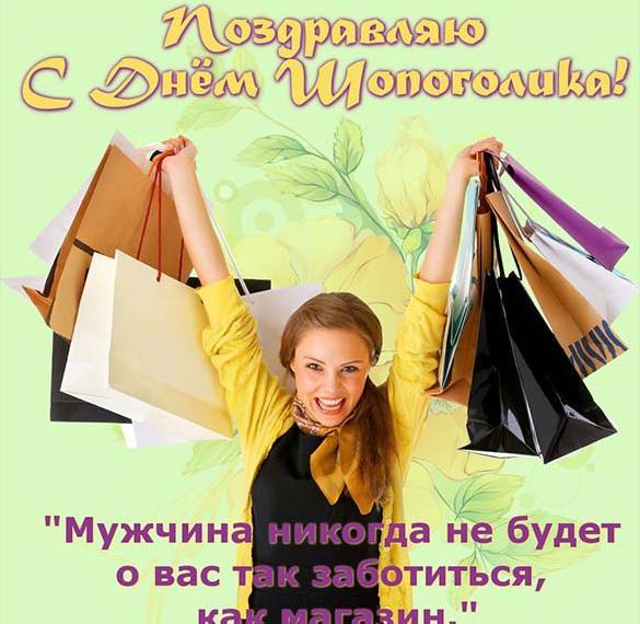 Бесплатная открытка с днем шопинга