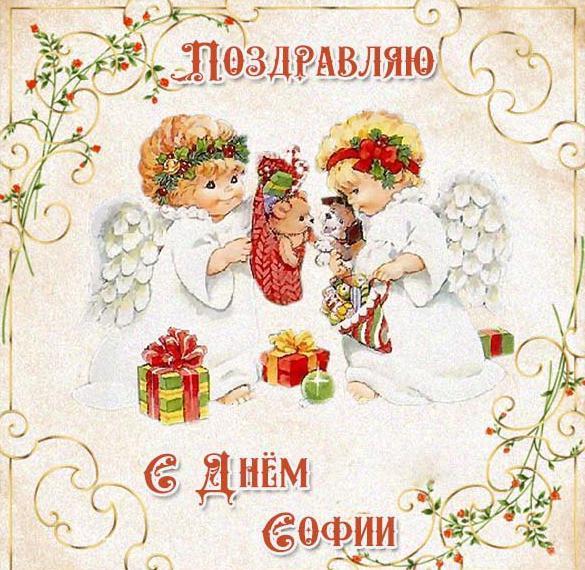 Бесплатная открытка с днем Софии