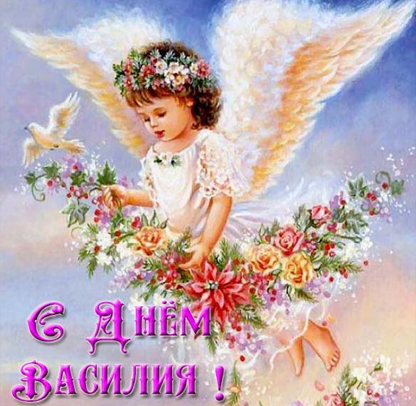 День ангела василия великого