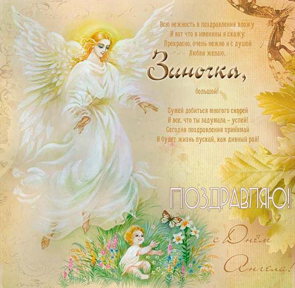день ангела зинаида поздравление эффектности вашей