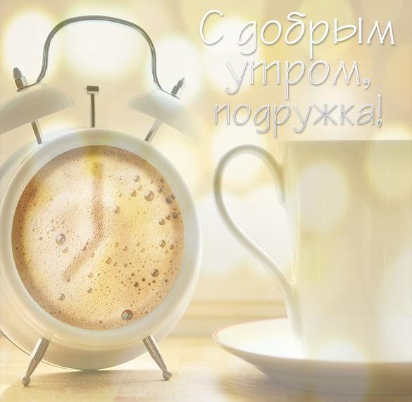 Бесплатная открытка с добрым утром подружка
