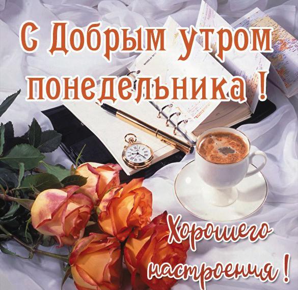 Бесплатная открытка с добрым утром понедельника