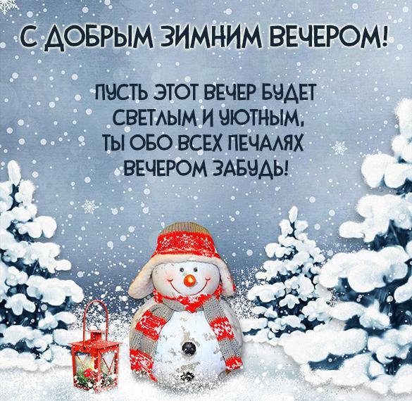 Бесплатная открытка с добрым зимним вечером