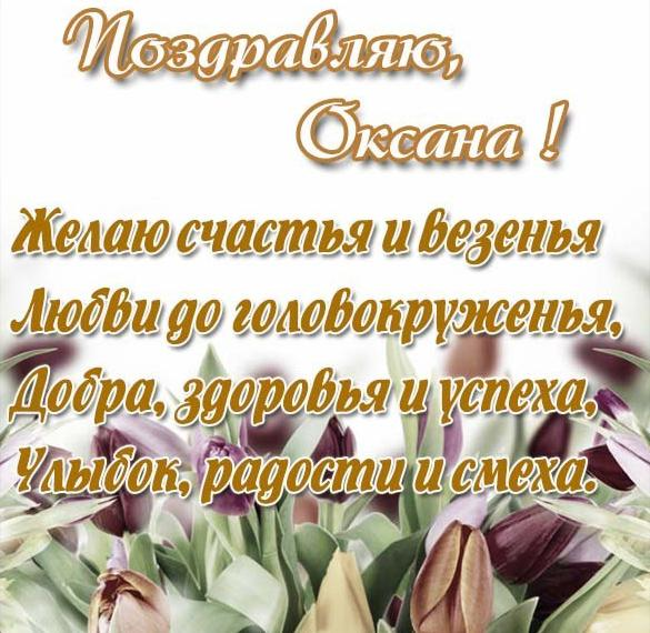 Бесплатная открытка с именем Оксана