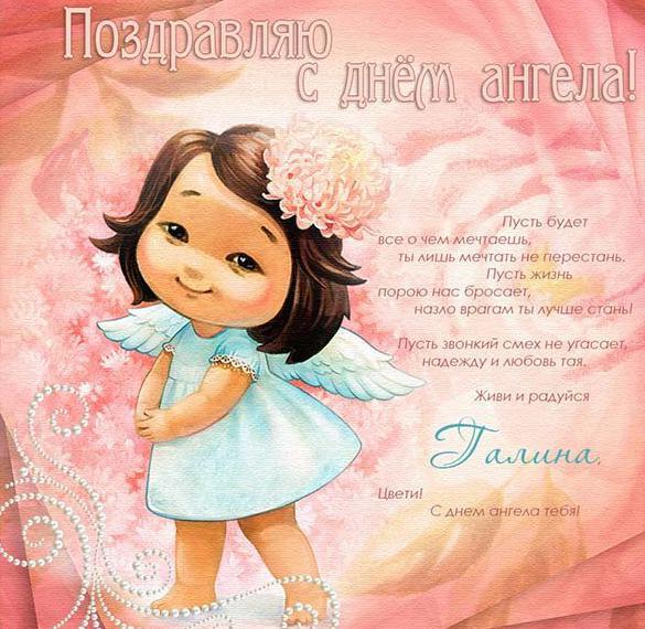Бесплатная открытка с именинами Галины
