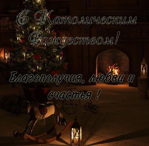 Бесплатная открытка с католическим Рождеством