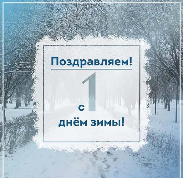 Бесплатная открытка с первым днем зимы