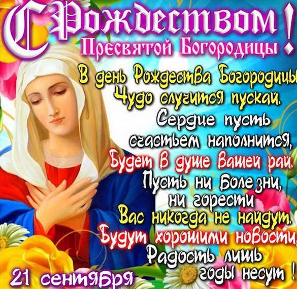 Красивая бесплатная открытка с Рождеством Пресвятой Богородицы
