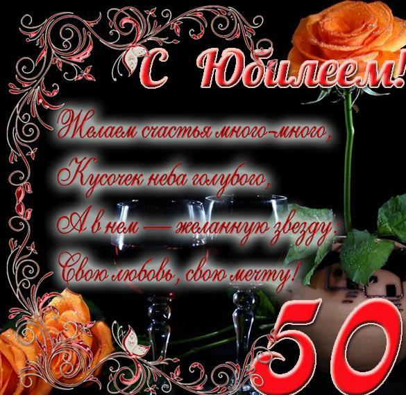 otkritka-yubilej-50-krasivoe-pozdravlenie foto 13