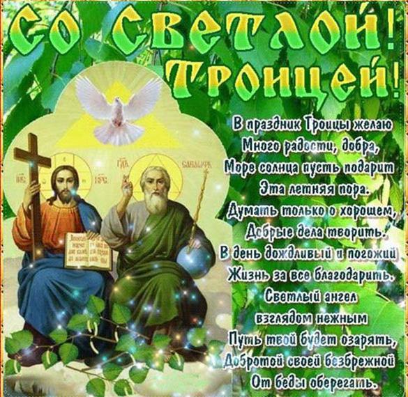 Бесплатная замечательная открытка на Троицу