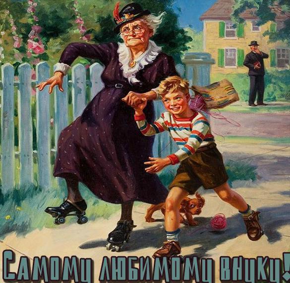 Бесплатная открытка внуку от бабушки