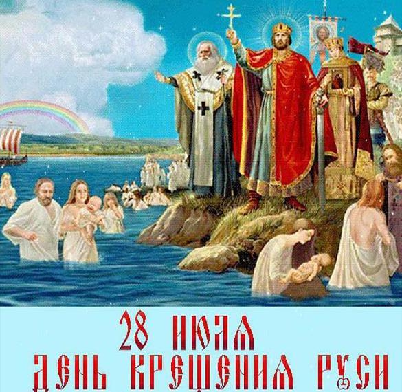 Бесплатная поздравительная открытка с Крещением Руси