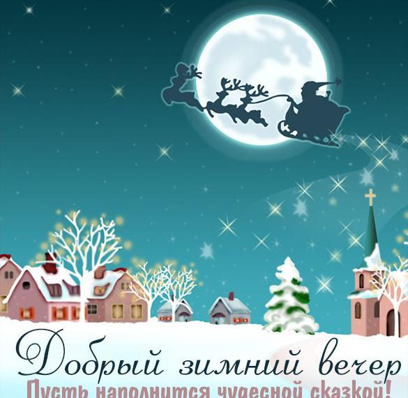 Бесплатная прикольная картинка добрый вечер зимняя