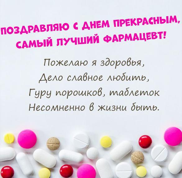 Смешные поздравления на день фармацевта