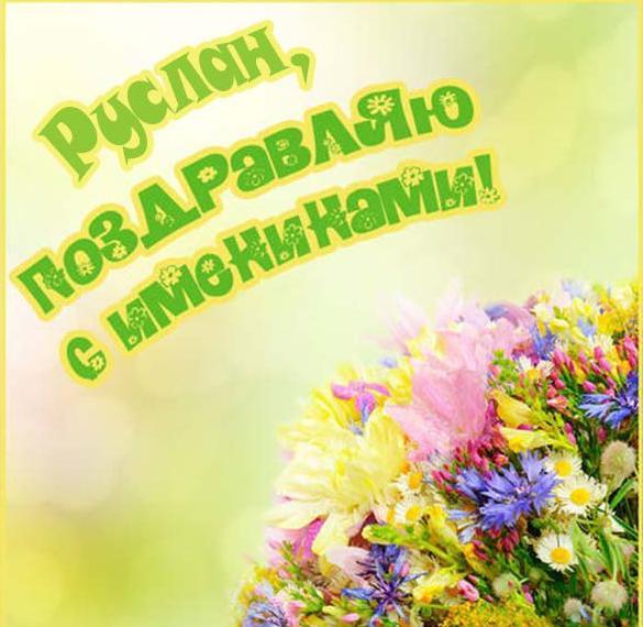 Бесплатная картинка с днем Руслана