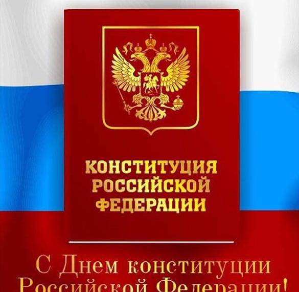 Бесплатное поздравление на день конституции в открытке