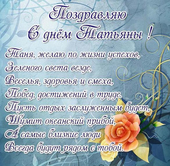 Бесплатная открытка с красивым поздравлением с днем Татьяны