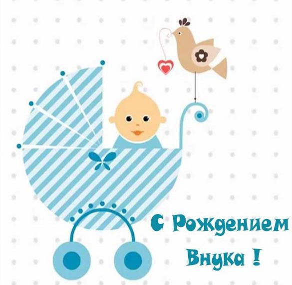 Бесплатное поздравление с рождением внука в открытке
