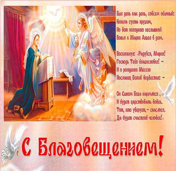 Открытка на Благовещение Пресвятой Богородицы 2018