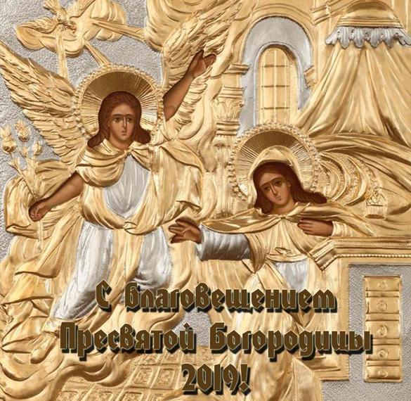 Картинка на Благовещение Пресвятой Богородицы 2019
