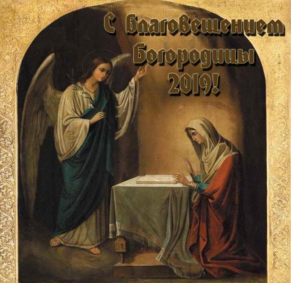 Открытка на Благовещение Пресвятой Богородицы 2019
