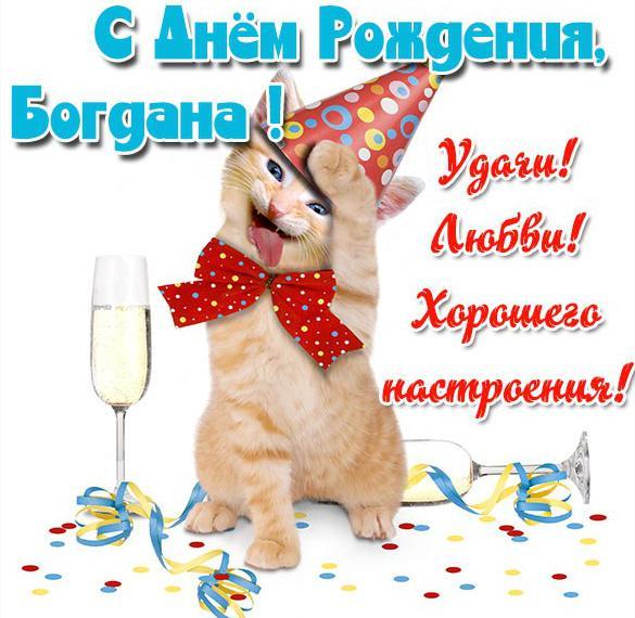 Прикольная картинка Богдана с днем рождения