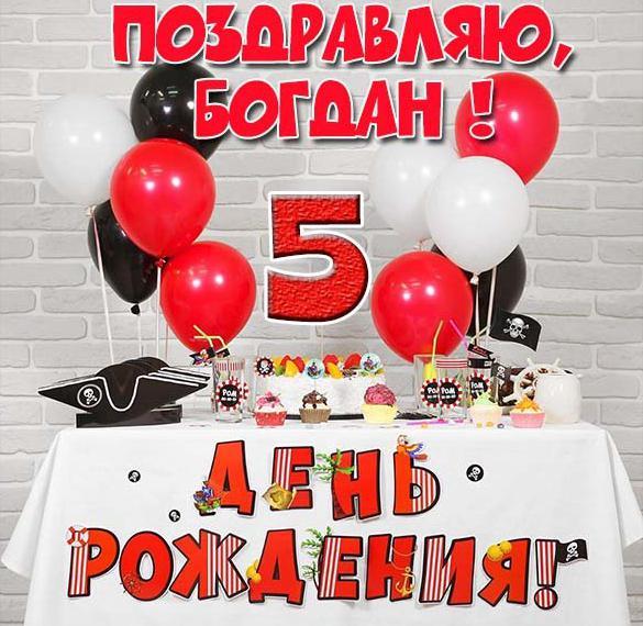 Открытка Богдану на 5 лет