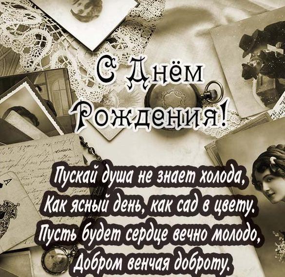 Черно-белая открытка с днем рождения женщине