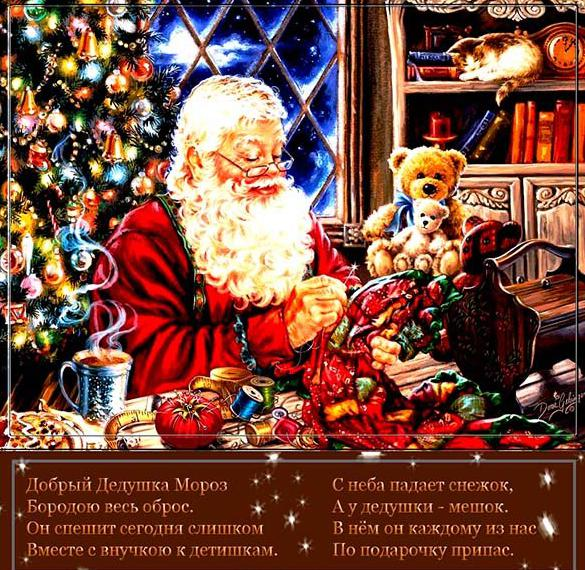 Электронная открытка СССР с Дедом Морозом