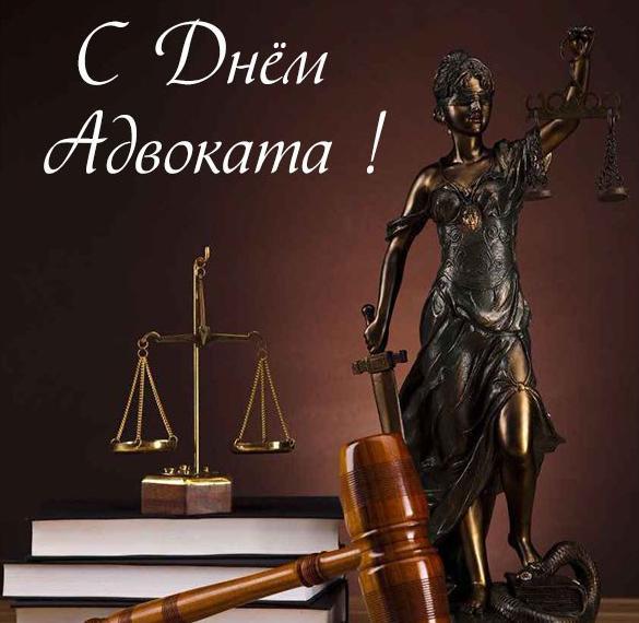 Открытка на день адвоката