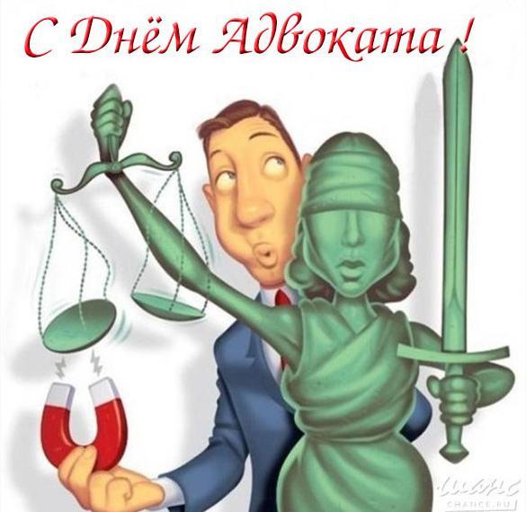 Прикольная картинка на день адвоката
