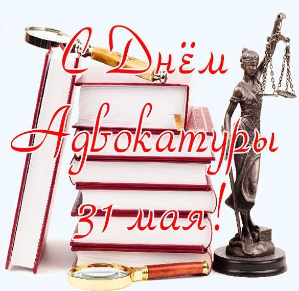 Картинка на день адвокатуры