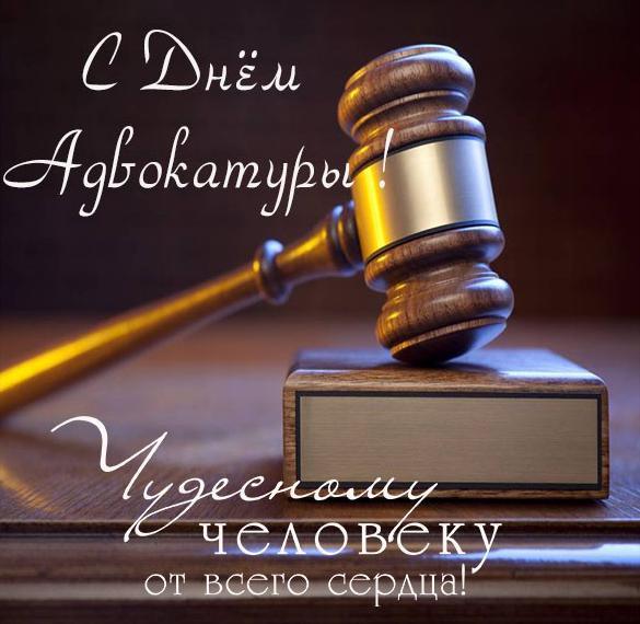 Открытка на день адвокатуры