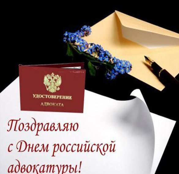 Картинка на день адвокатуры России