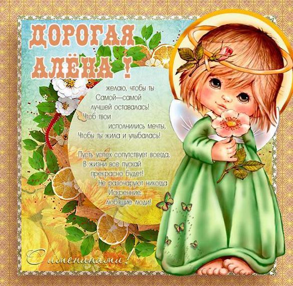Открытка на день Алены с поздравлением