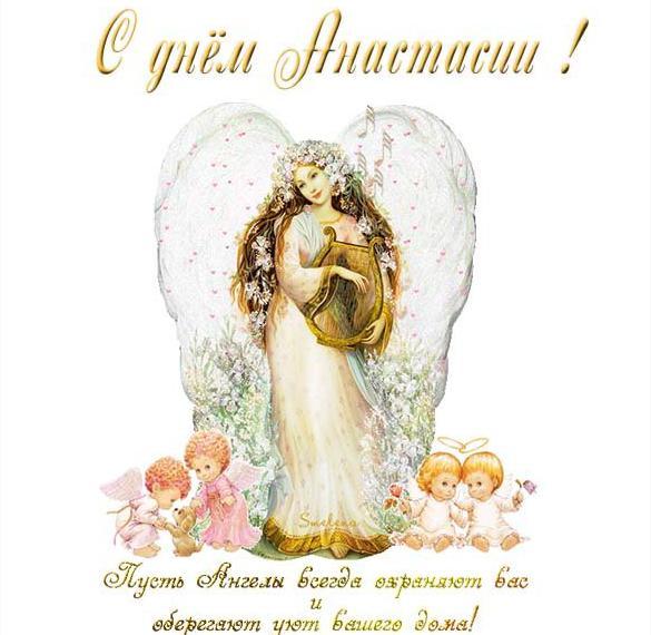 Открытка на день Анастасии с поздравлением