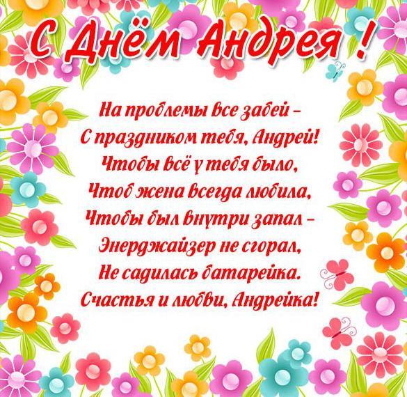 Картинка на день Андрея со стихами
