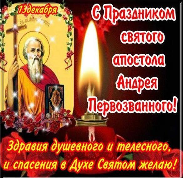 Открытка на день Андрея Первозванного